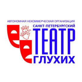 Главные события уходящего 2017 года в СПб театре глухих