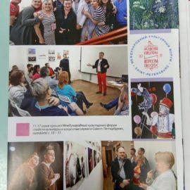 Статья Жанны Приваловой «Все флаги в гости» в журнале ВЕС за 7.2018