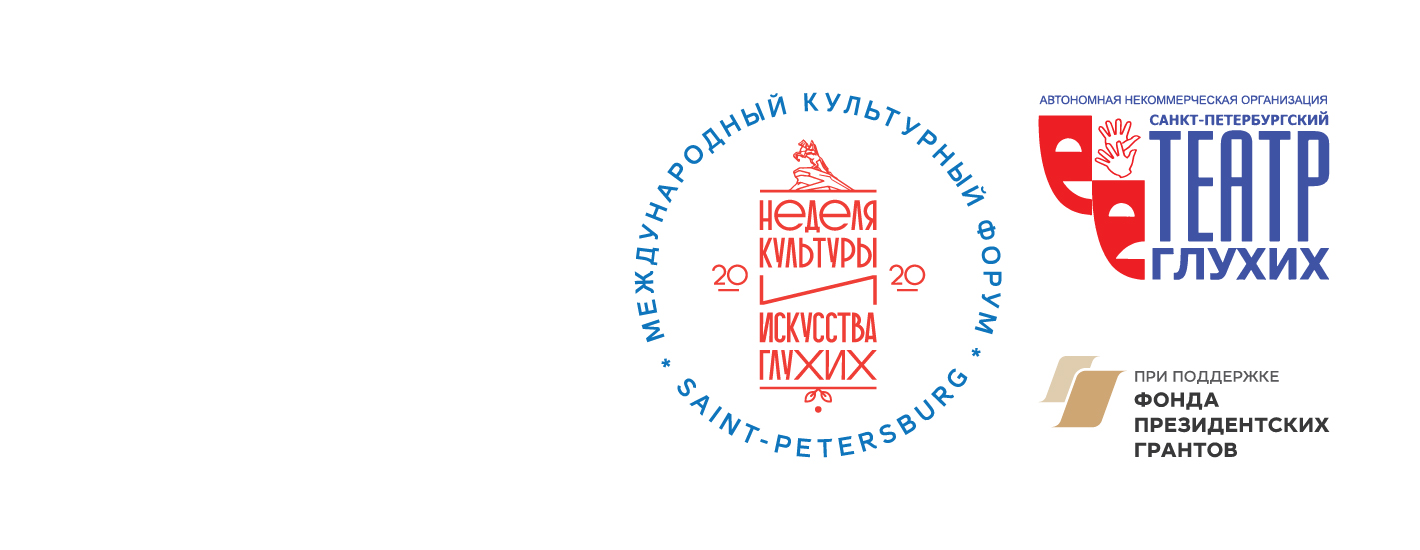 МКФ 2020